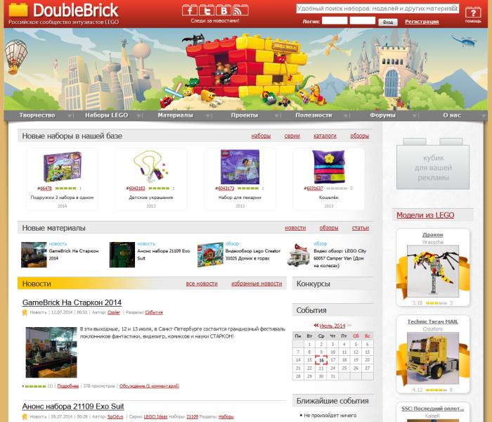 DoubleBrick